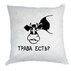 Подушка Трава есть? - FatLine