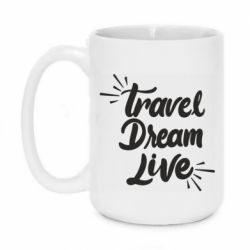 Кружка 420ml Travel Dream Live