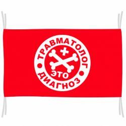 Флаг Травматолог это диагноз