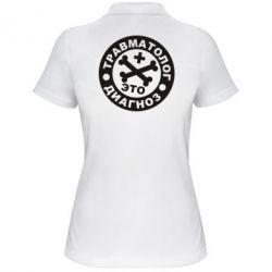 Женская футболка поло Травматолог это диагноз - FatLine