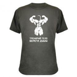 Камуфляжная футболка Тренируй тело