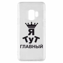 Чехол для Samsung S9 Тут Я главный