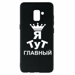Чехол для Samsung A8+ 2018 Тут Я главный