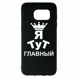 Чехол для Samsung S7 EDGE Тут Я главный