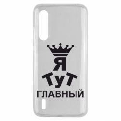 Чехол для Xiaomi Mi9 Lite Тут Я главный