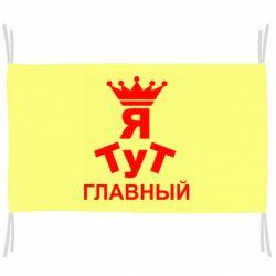 Прапор Тут Я головний