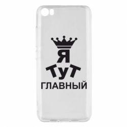 Чохол для Xiaomi Mi5/Mi5 Pro Тут Я головний