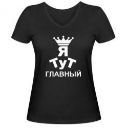 Женская футболка с V-образным вырезом Тут Я главный - FatLine