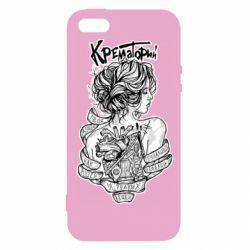 Купить Papurasx, Чехол для iPhone5/5S/SE Твоя душа как музей, FatLine