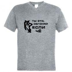 Мужская футболка  с V-образным вырезом Ты это, обгоняй если чё