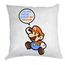 Подушка Ты кто такой? Давай до свидания! Супер Марио
