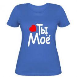 Женская футболка Ты мое - FatLine