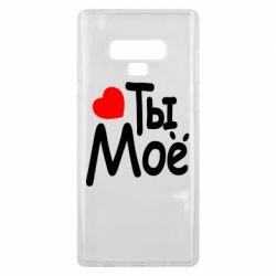 Чехол для Samsung Note 9 Ты мое