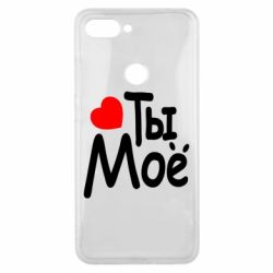 Чехол для Xiaomi Mi8 Lite Ты мое