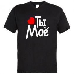 Мужская футболка  с V-образным вырезом Ты мое - FatLine