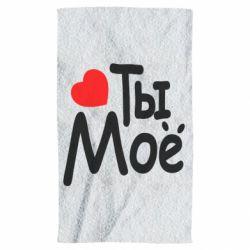 Полотенце Ты мое