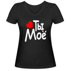 Женская футболка с V-образным вырезом Ты мое - FatLine