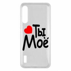 Чохол для Xiaomi Mi A3 Ты мое