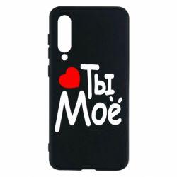 Чехол для Xiaomi Mi9 SE Ты мое