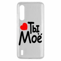 Чехол для Xiaomi Mi9 Lite Ты мое