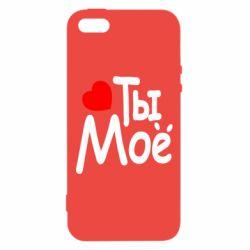 Чехол для iPhone5/5S/SE Ты мое