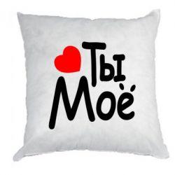 Подушка Ты мое