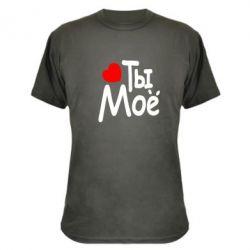 Камуфляжная футболка Ты мое