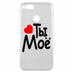 Чехол для Xiaomi Mi A1 Ты мое