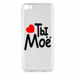Чехол для Xiaomi Mi5/Mi5 Pro Ты мое