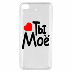 Чехол для Xiaomi Mi 5s Ты мое