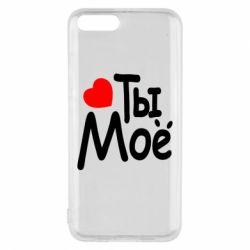 Чехол для Xiaomi Mi6 Ты мое