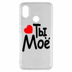 Чехол для Xiaomi Mi8 Ты мое