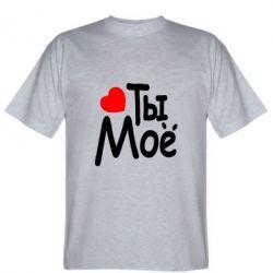 Мужская футболка Ты мое - FatLine