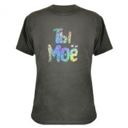 Камуфляжная футболка Ты моё
