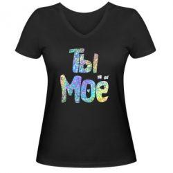 Женская футболка с V-образным вырезом Ты моё
