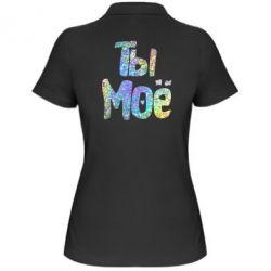 Женская футболка поло Ты моё