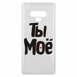 Чохол для Samsung Note 9 Ти моє (парна)