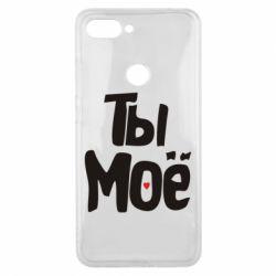 Чохол для Xiaomi Mi8 Lite Ти моє (парна)