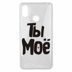 Чохол для Xiaomi Mi Max 3 Ти моє (парна)