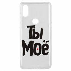 Чохол для Xiaomi Mi Mix 3 Ти моє (парна)