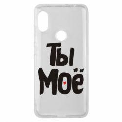 Чохол для Xiaomi Redmi Note Pro 6 Ти моє (парна)