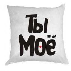 Подушка Ты моё (парная)