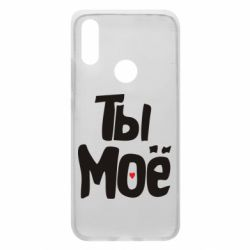 Чехол для Xiaomi Redmi 7 Ты моё (парная)