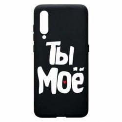 Чохол для Xiaomi Mi9 Ти моє (парна)