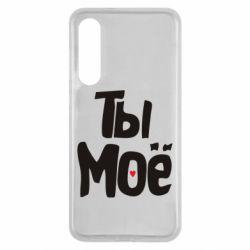 Чохол для Xiaomi Mi9 SE Ти моє (парна)