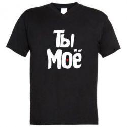 Мужская футболка  с V-образным вырезом Ты моё (парная)