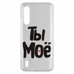 Чохол для Xiaomi Mi9 Lite Ти моє (парна)