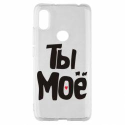 Чохол для Xiaomi Redmi S2 Ти моє (парна)