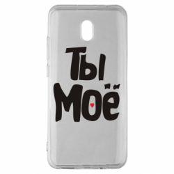Чехол для Xiaomi Redmi 8A Ты моё (парная)