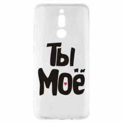 Чехол для Xiaomi Redmi 8 Ты моё (парная)